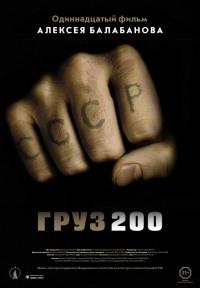 Смотреть Груз 200 онлайн на Кинопод бесплатно
