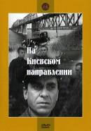 Смотреть фильм На киевском направлении онлайн на Кинопод бесплатно