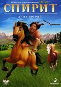 Смотреть Спирит: Душа прерий онлайн на KinoPod.ru бесплатно