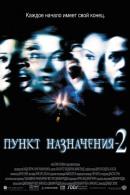 Смотреть фильм Пункт назначения 2 онлайн на KinoPod.ru платно