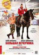 Смотреть фильм Большая вечеринка онлайн на KinoPod.ru бесплатно