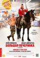 Смотреть фильм Большая вечеринка онлайн на Кинопод бесплатно