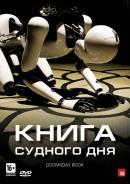 Смотреть фильм Книга Судного дня онлайн на KinoPod.ru платно