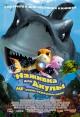 Смотреть фильм Наживка для акулы: Не очень страшное кино онлайн на Кинопод бесплатно