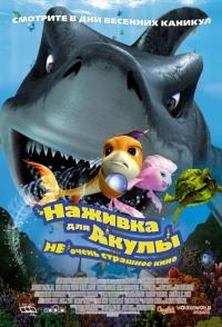 Смотреть Наживка для акулы: Не очень страшное кино онлайн на Кинопод бесплатно