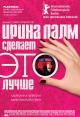 Смотреть фильм Ирина Палм сделает ЭТО лучше онлайн на Кинопод бесплатно
