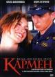 Смотреть фильм Кармен онлайн на Кинопод бесплатно