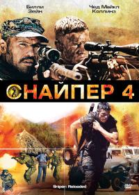 Смотреть Снайпер 4 онлайн на KinoPod.ru бесплатно