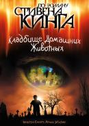 Смотреть фильм Кладбище домашних животных онлайн на KinoPod.ru платно