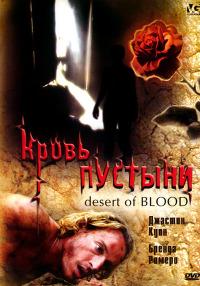 Смотреть Кровь пустыни онлайн на Кинопод бесплатно