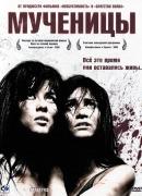 Смотреть фильм Мученицы онлайн на KinoPod.ru платно