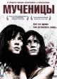 Смотреть фильм Мученицы онлайн на Кинопод бесплатно