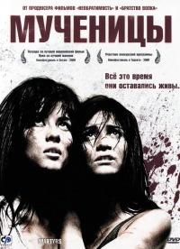 Смотреть Мученицы онлайн на KinoPod.ru бесплатно
