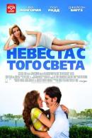 Смотреть фильм Невеста с того света онлайн на KinoPod.ru бесплатно