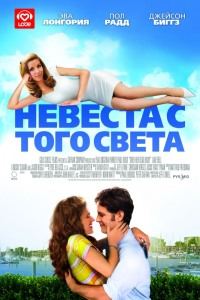 Смотреть Невеста с того света онлайн на Кинопод бесплатно
