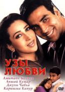 Смотреть фильм Узы любви онлайн на KinoPod.ru бесплатно