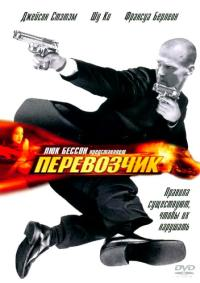 Смотреть Перевозчик онлайн на KinoPod.ru бесплатно