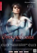 Смотреть фильм Откровения онлайн на KinoPod.ru бесплатно