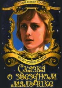 Смотреть Сказка о звездном мальчике онлайн на Кинопод бесплатно