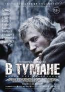 Смотреть фильм В тумане онлайн на Кинопод бесплатно