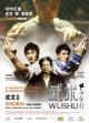 Смотреть фильм Ушу онлайн на Кинопод бесплатно