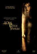 Смотреть фильм Дом в конце улицы онлайн на KinoPod.ru платно