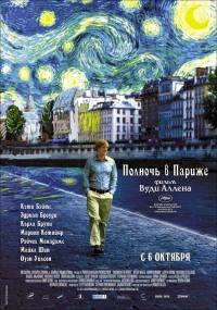 Смотреть Полночь в Париже онлайн на Кинопод бесплатно