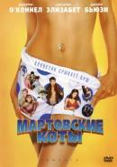 Смотреть фильм Мартовские коты онлайн на KinoPod.ru платно