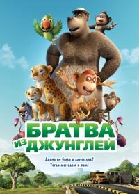 Смотреть Братва из джунглей онлайн на Кинопод бесплатно