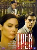 Смотреть фильм Грех онлайн на KinoPod.ru бесплатно