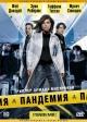 Смотреть фильм Пандемия онлайн на Кинопод бесплатно