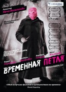 Смотреть фильм Временная петля онлайн на Кинопод бесплатно