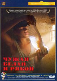 Смотреть Чужая Белая и Рябой онлайн на Кинопод бесплатно
