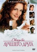 Смотреть фильм Свадьба лучшего друга онлайн на KinoPod.ru платно