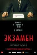 Смотреть фильм Экзамен онлайн на KinoPod.ru платно