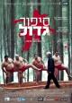 Смотреть фильм Размер имеет значение онлайн на Кинопод бесплатно