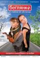 Смотреть фильм Беглянки онлайн на Кинопод бесплатно