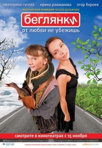 Смотреть Беглянки онлайн на Кинопод бесплатно