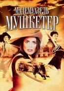 Смотреть фильм Мадемуазель Мушкетер онлайн на Кинопод бесплатно