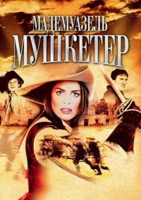 Смотреть Мадемуазель Мушкетер онлайн на Кинопод бесплатно