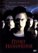 Смотреть фильм Пункт назначения онлайн на KinoPod.ru платно