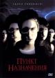 Смотреть фильм Пункт назначения онлайн на Кинопод бесплатно