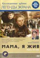 Смотреть фильм Мама, я жив онлайн на KinoPod.ru бесплатно