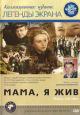 Смотреть фильм Мама, я жив онлайн на Кинопод бесплатно