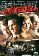 Смотреть фильм Вся королевская рать онлайн на KinoPod.ru платно