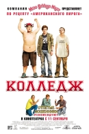 Смотреть фильм Колледж онлайн на Кинопод бесплатно