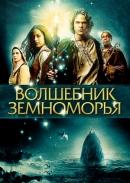 Смотреть фильм Волшебник Земноморья онлайн на Кинопод бесплатно