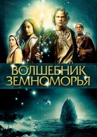 Смотреть Волшебник Земноморья онлайн на Кинопод бесплатно
