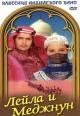 Смотреть фильм Лейла и Меджнун онлайн на Кинопод бесплатно