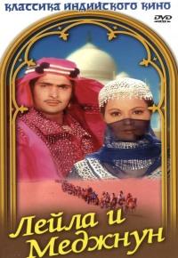 Смотреть Лейла и Меджнун онлайн на KinoPod.ru бесплатно
